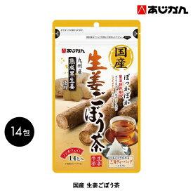 国産 生姜 ごぼう茶 14包 ショウガオール ポリフェノール