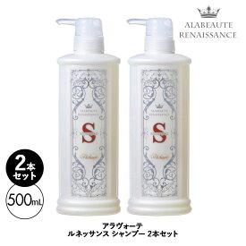 おまけ付【2本セット】 アラヴォーテ ルネッサンス シャンプー 500ml送料無料