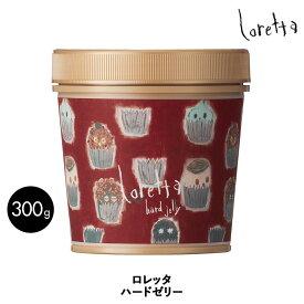 ロレッタ ハードゼリー loretta スタイリング剤 ジェル 300g