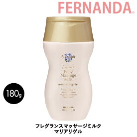 フェルナンダ フレグランスボディ マッサージミルク FERNANDA 化粧品マリアリゲル リリークラウン プリメイロアモール ピンクエウフォリア