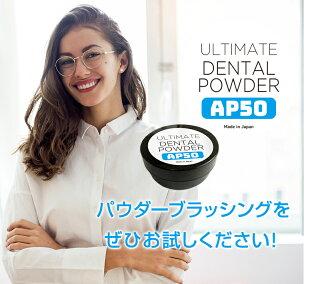 アルチメイトデンタルパウダーAP50黄ジミ吸着歯垢除去口臭予防ヒドロキシアパタイト