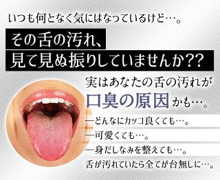 アルティメットタンクリーナー舌磨きお口のエチケット口臭舌専用クリーナー日本製