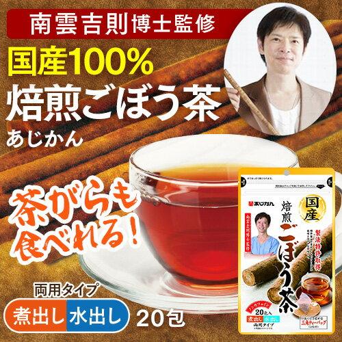 【 焙煎ごぼう茶 20包】ポリフェノールと食物繊維が豊富!ごぼう茶 国産 あじかん