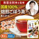 ごぼう茶 国産 あじかん 焙煎ごぼう茶 20包ポリフェノールと食物繊維が豊富!
