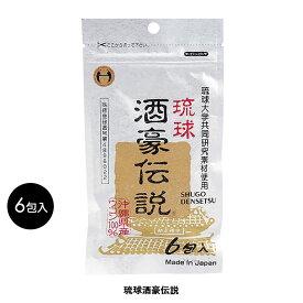 琉球酒豪伝説 1.5gx6包 サプリメント 飲み会 お酒 沖縄 ウコン サプリ