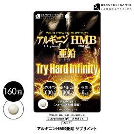訳あり【2個セット】 アルギニン HMB 亜鉛【賞味期限 2022.10】 サプリメント 筋トレ サプリ