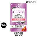 大容量 GENBI ( げんび ) サプリメント 180粒 機能性表示食品(届出番号 D71)ダイエット 美容 サプリ