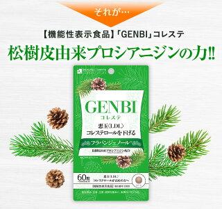 GENBIコレステげんびコレステ60粒機能性表示食品(届出番号E800)ダイエット美容サプリ松樹皮由来プロシアニジンプロシアニジンB1悪玉コレステロールを下げるLDL