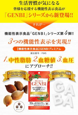 GENBIプレミアム(ゲンビプレミアム)サプリメント機能性表示食品(届出番号F645)ダイエット美容サプリ