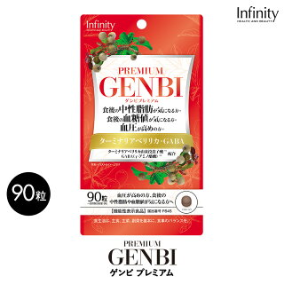 GENBIプレミアム(ゲンビプレミアム)サプリメント機能性表示食品(届出番号)ダイエット美容サプリ