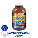 コンドロイチン グルコサミン フルパワー サプリメント 800粒 1日当たりグルコサミン1650mg配合