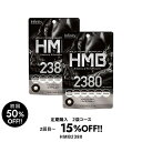 定期購入【2袋コース】【HMB 2380】160粒【初回 50%OFF・送料無料】 HMBCa 2,380mg配合! BCAA ワイルドビルドマッス…
