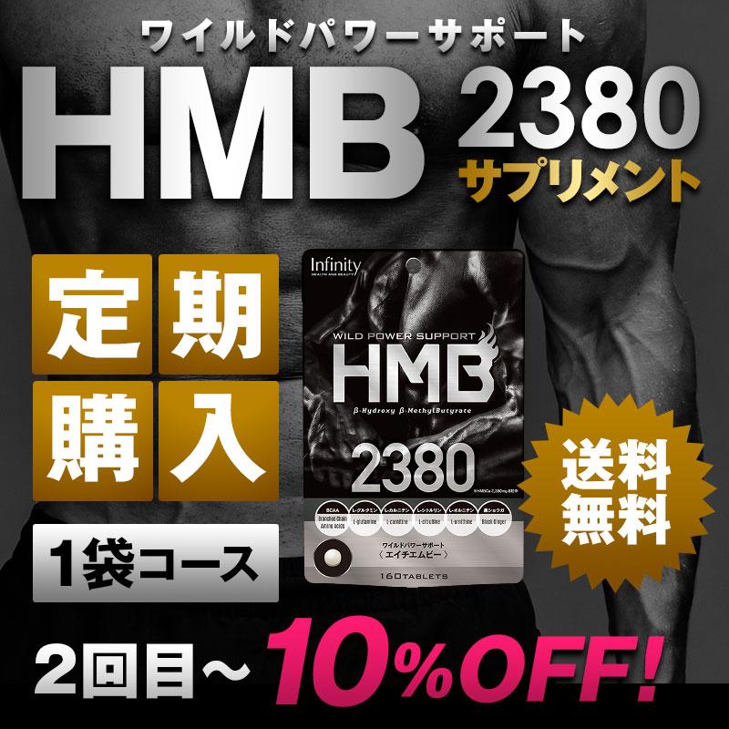 定期購入【1袋コース】HMB 2380 160粒【送料無料】 HMBCa 2,380mg配合! BCAA ワイルドビルドマッスル エイチエムビー HMBカルシウム HMB2380 増強 hmb プロテイン 筋トレ