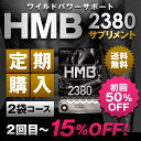 定期購入【2袋コース】HMB 2380 160粒【初回 50%OFF・送料無料】 HMBCa 2,380mg配合! BCAA ワイルドビルドマッスル …