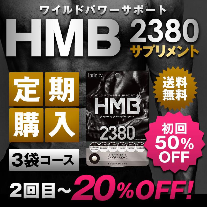 定期購入【3袋コース】HMB 2380 160粒【初回 50%OFF・送料無料】 HMBCa 2,380mg配合! BCAA ワイルドビルドマッスル エイチエムビー HMBカルシウム HMB2380 増強 hmb プロテイン 筋トレ