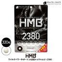 HMB 2380 大容量 約40日分 サプリメント HMBCa BCAA 筋トレ トレーニング サプリ