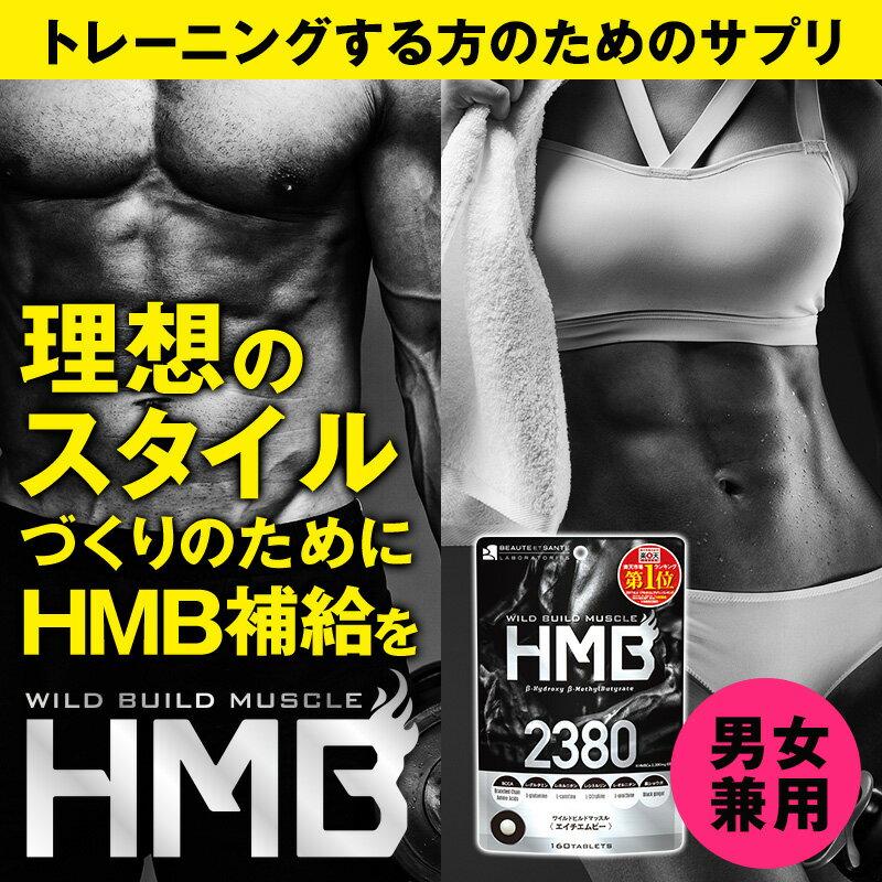 【HMB 2380】サプリメント【送料無料】HMBCa 2,380mg配合! BCAA ワイルドビルドマッスル エイチエムビー HMBカルシウム HMB2380 増強 hmb プロテイン 筋トレ