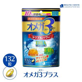 毎日サラサラ健康習慣オメガ3DHAEPA【オメガ3プラス120粒】