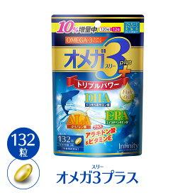 訳あり オメガ 3 プラス サプリメント【賞味期限2021.2】 DHA EPA 含有 精製魚油 亜麻仁油 サプリ