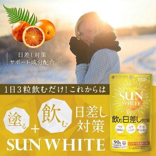 【サンホワイト】90粒約1ヵ月分日焼け止めランキング1位獲得!おでかけ対策!バリケードサプリメント美容ビタミンC送料無料紫外線シミSUNWHITE飲む日焼け止め