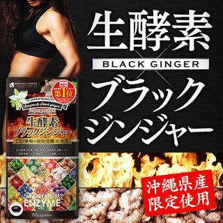 生酵素ダイエットカプセル【生酵素×ブラックジンジャー60粒】黒ショウガボーテサンテラボラトリーズ