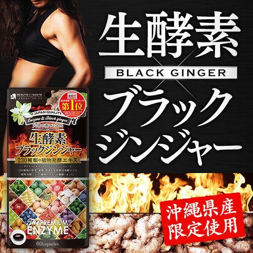 【生酵素×ブラックジンジャー 60粒】生酵素 ダイエット カプセル 黒ショウガ ボーテサンテラボラトリーズ