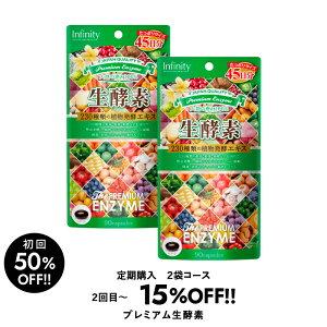 定期購入【2袋コース】 プレミアム 生酵素