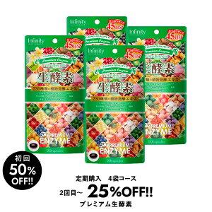 定期購入【4袋コース】 プレミアム 生酵素