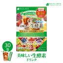 訳あり【3個セット】 美味しい 生酵素 15g×30包 【賞味期限2020.7】送料無料