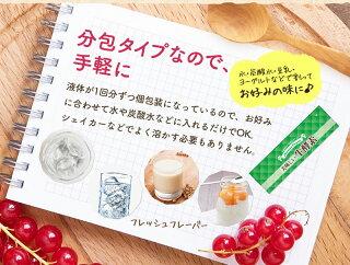 生酵素ドリンク(分包)スティックタイプ【美味しい生酵素15g×30包】ダイエット美容あす楽