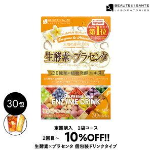 定期購入【1箱コース】 生酵素 × プラセンタ ドリンク 15g×30包送料無料