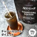 カロリセッタxチャコールコーヒー 100g ダイエットコーヒー チャコールクレンズ 乳酸菌 炭 coffee ブラックフード ク…