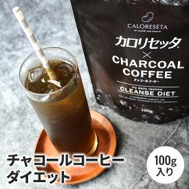 カロリセッタxチャコールコーヒー 100g ダイエットコーヒー チャコールクレンズ 乳酸菌 炭 coffee ブラックフード クレンズ ダイエット 炭コーヒー 美容 カロリー