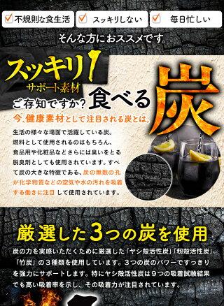 カロリセッタ×チャコールサプリメント180粒ブラックフードダイエットサプリ美容カロリーサプリカロリミット