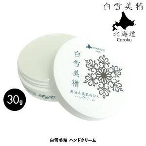 白雪美精 ハンドクリーム 30g
