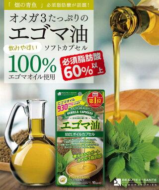 エゴマ油100%オイルカプセル