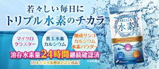 MEGA水素サプリメント水素サプリサプリ善玉水素カルシウム焼成サンゴカルシウム水素パウダー