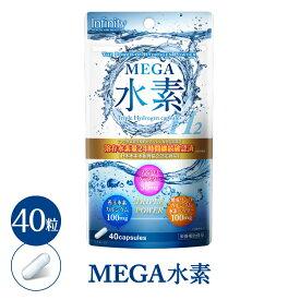 MEGA水素 サプリメント 水素サプリ サプリ 善玉水素カルシウム 焼成サンゴカルシウム水素パウダー