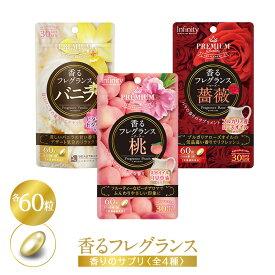 香るフレグランス サプリメント 60粒 選べる3種携帯 口臭 エチケット