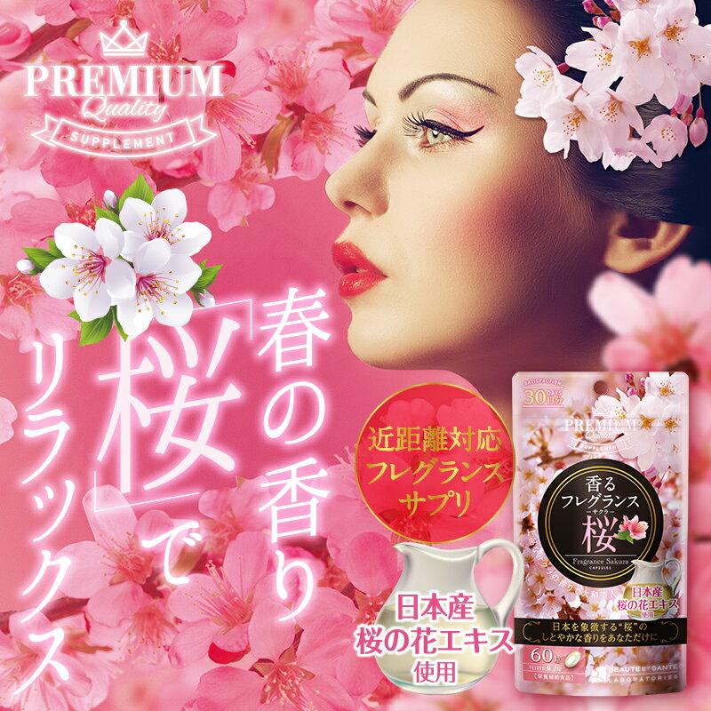 【香るフレグランス 60粒 選べる3種】桜 バニラ ローズ【メール便送料無料】