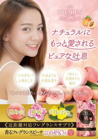 選べる3種!香るフレグランス60粒桜バニラローズ【4,800円以上で送料無料】