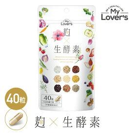 麹 × 生酵素 サプリメント植物発酵エキス 麹 発酵 サプリ