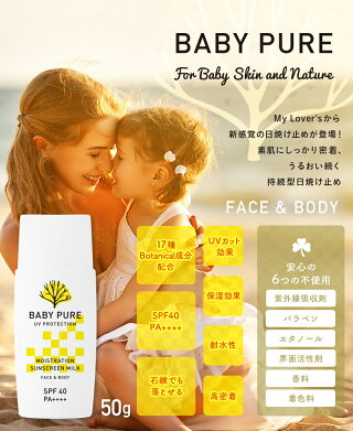 ボタニカルUVクリームBABYPURE日焼け止めSPF40PA++++UVクリームボタニカル
