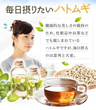 【ハトムギエキス】【送料無料】ヨクイニンサプリメントハト麦ダイエット美容