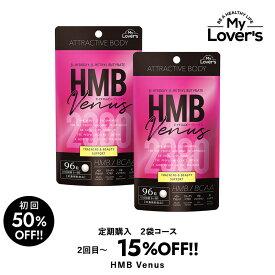 定期購入【2袋コース】HMB Venus 女性 サプリメント HMBCa BCAA 美容 筋トレ トレーニング サプリ