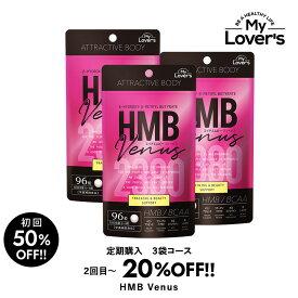 定期購入【3袋コース】HMB Venus 女性 サプリメント HMBCa BCAA 美容 筋トレ トレーニング サプリ