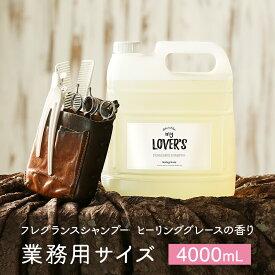 マイラヴァーズ シャンプー 白 業務用ボトル 4000ml ヒーリンググレースの香りボタニカルシャンプー ボタニカルスパ ノンシリコン