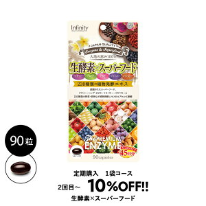 定期購入【1袋コース】 プレミアム 生酵素 × スーパーフード カプセル送料無料