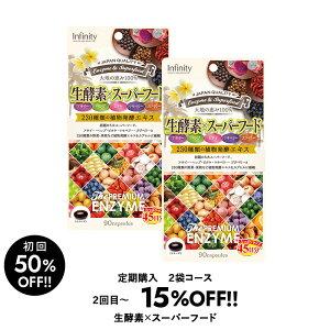定期購入【2袋コース】 プレミアム 生酵素 × スーパーフード カプセル送料無料