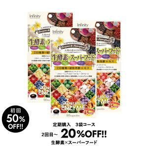 定期購入【3袋コース】 プレミアム 生酵素 × スーパーフード カプセル送料無料